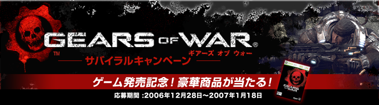 Gears of War® --サバイラルキャンペーン--